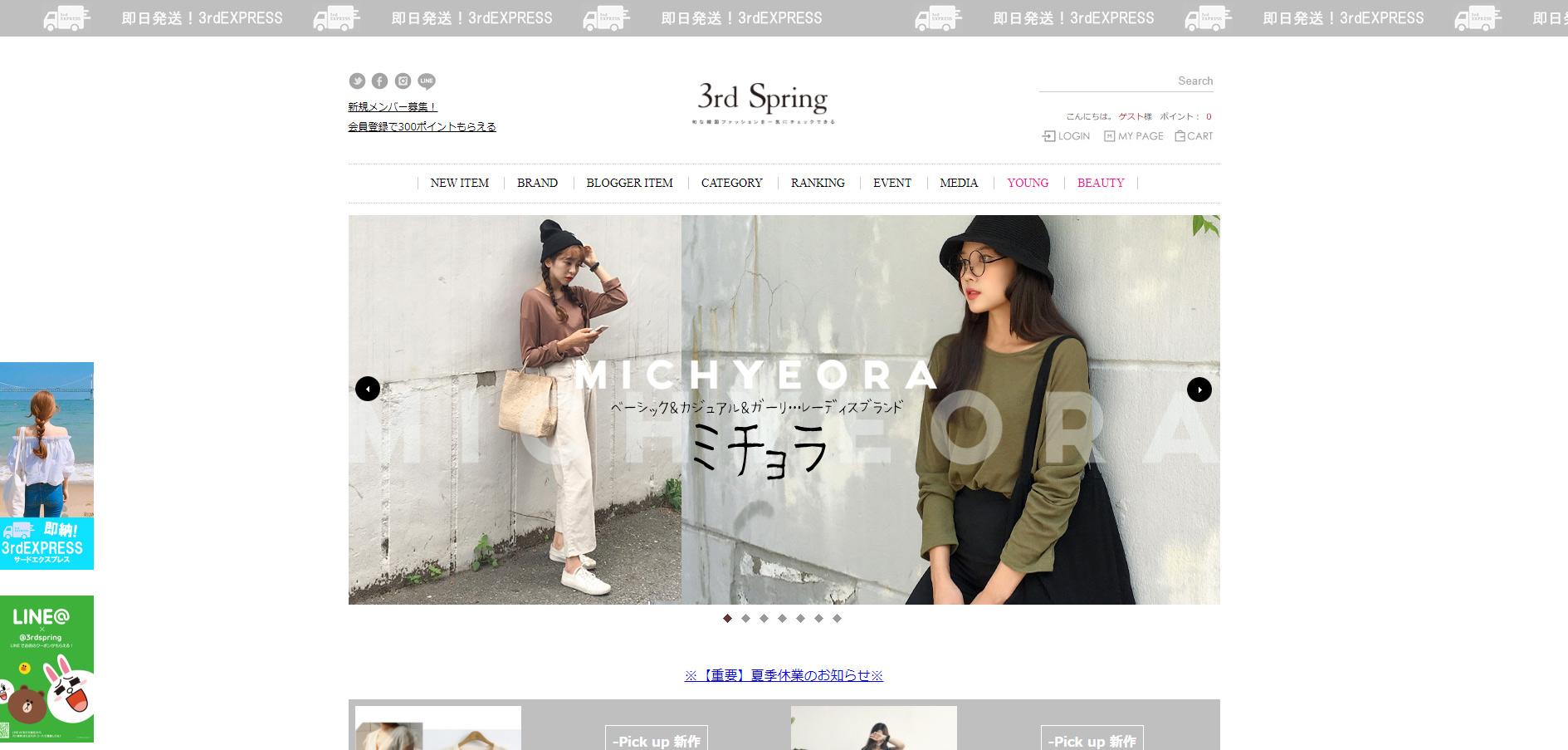 30代におすすめな韓国ファッション通販サイトの3rdSpring(サードスプリング