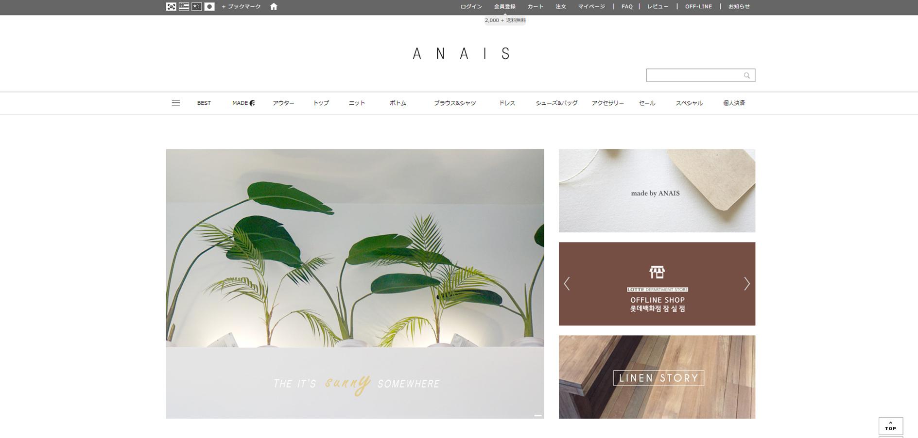 20代におすすめな韓国ファッション通販サイトのANAIS(アナイス)!