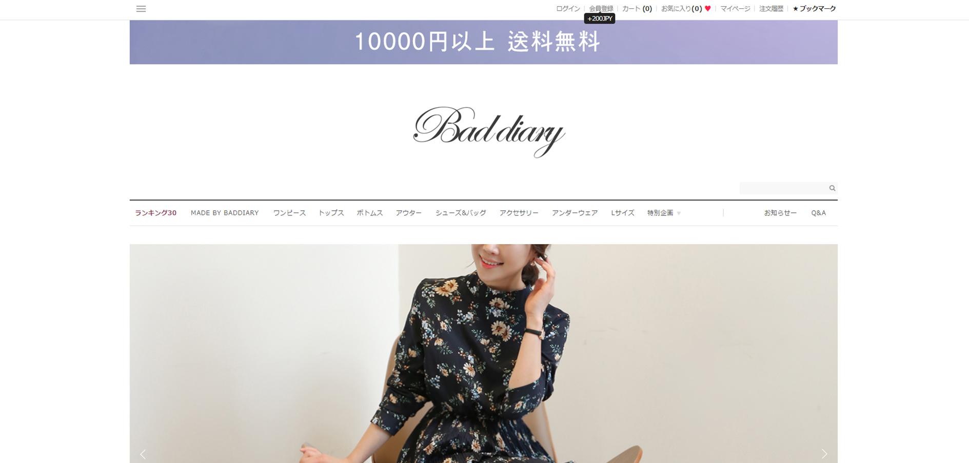 20代におすすめな韓国ファッション通販サイトのBAD DIARY(バッドダイアリー)
