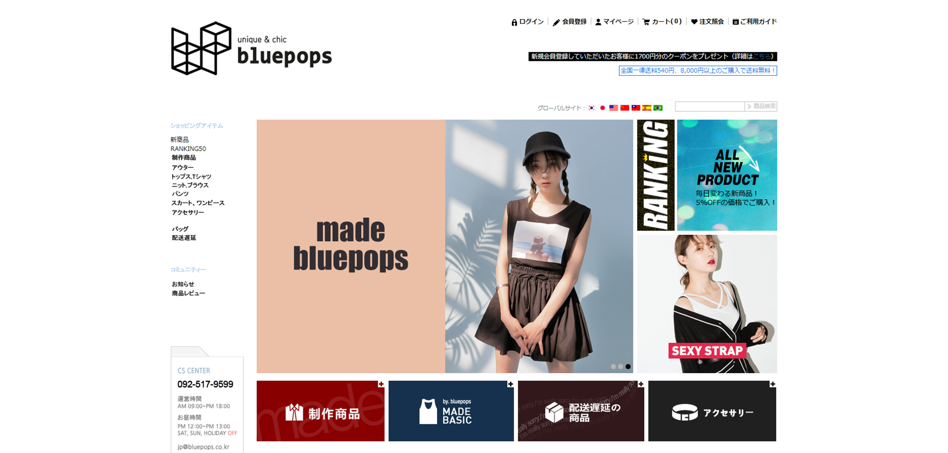 30代におすすめな韓国ファッション通販サイトのblue pops(ブルーポップス)