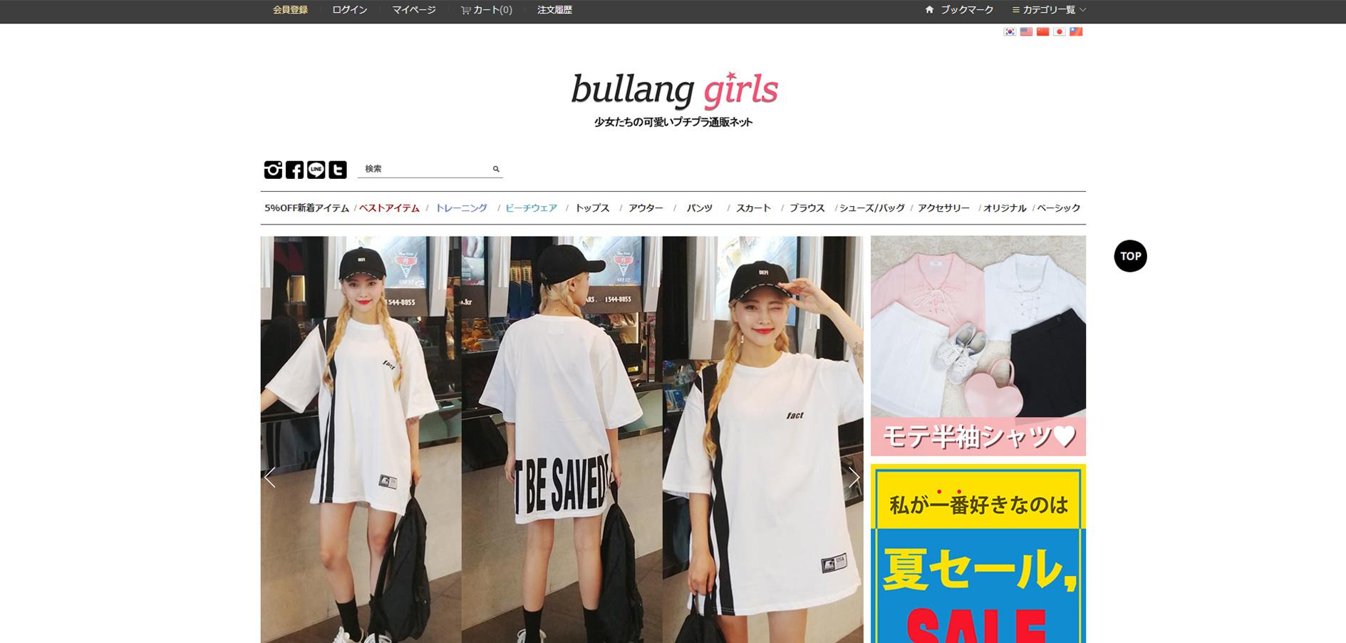 20代におすすめな韓国ファッション通販サイトのbullang girls(ブランガールズ)