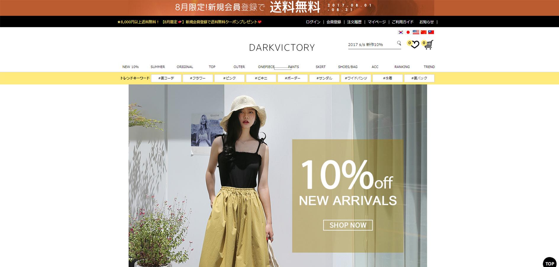 20代におすすめな韓国ファッション通販サイトのDARKVICTORY(ダークヴィクトリー)
