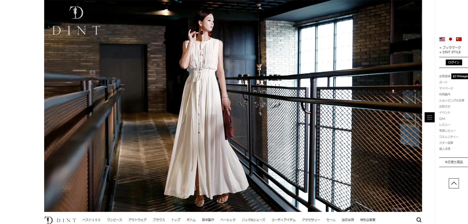 30代におすすめな韓国ファッション通販サイトのDINT(ディント)