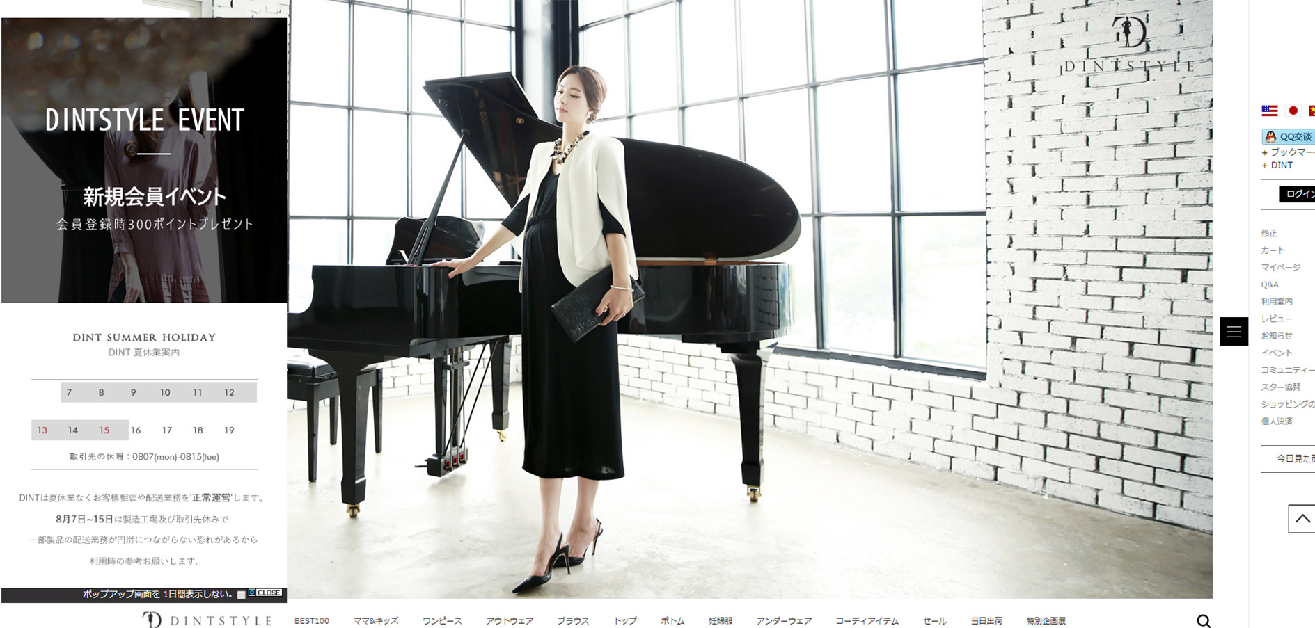 オシャレママのための韓国ファッション通販サイトMIAMASVIN(ミアマズビン)