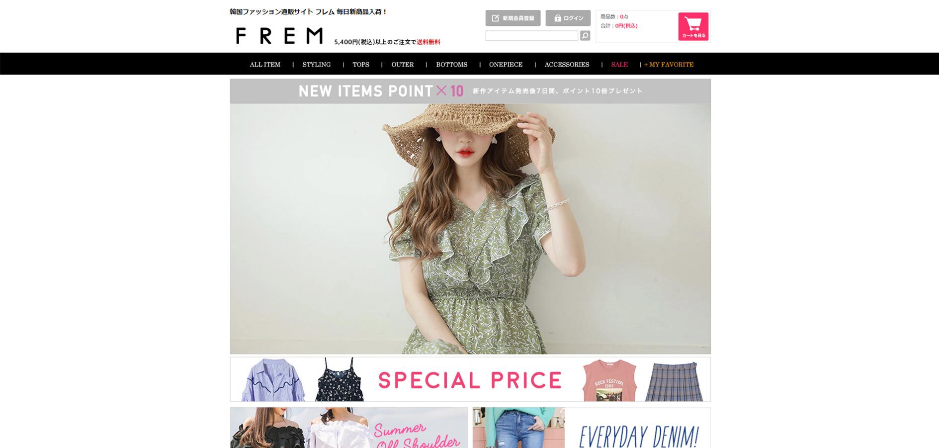 20代におすすめな韓国ファッション通販サイトのfrem(フレム)