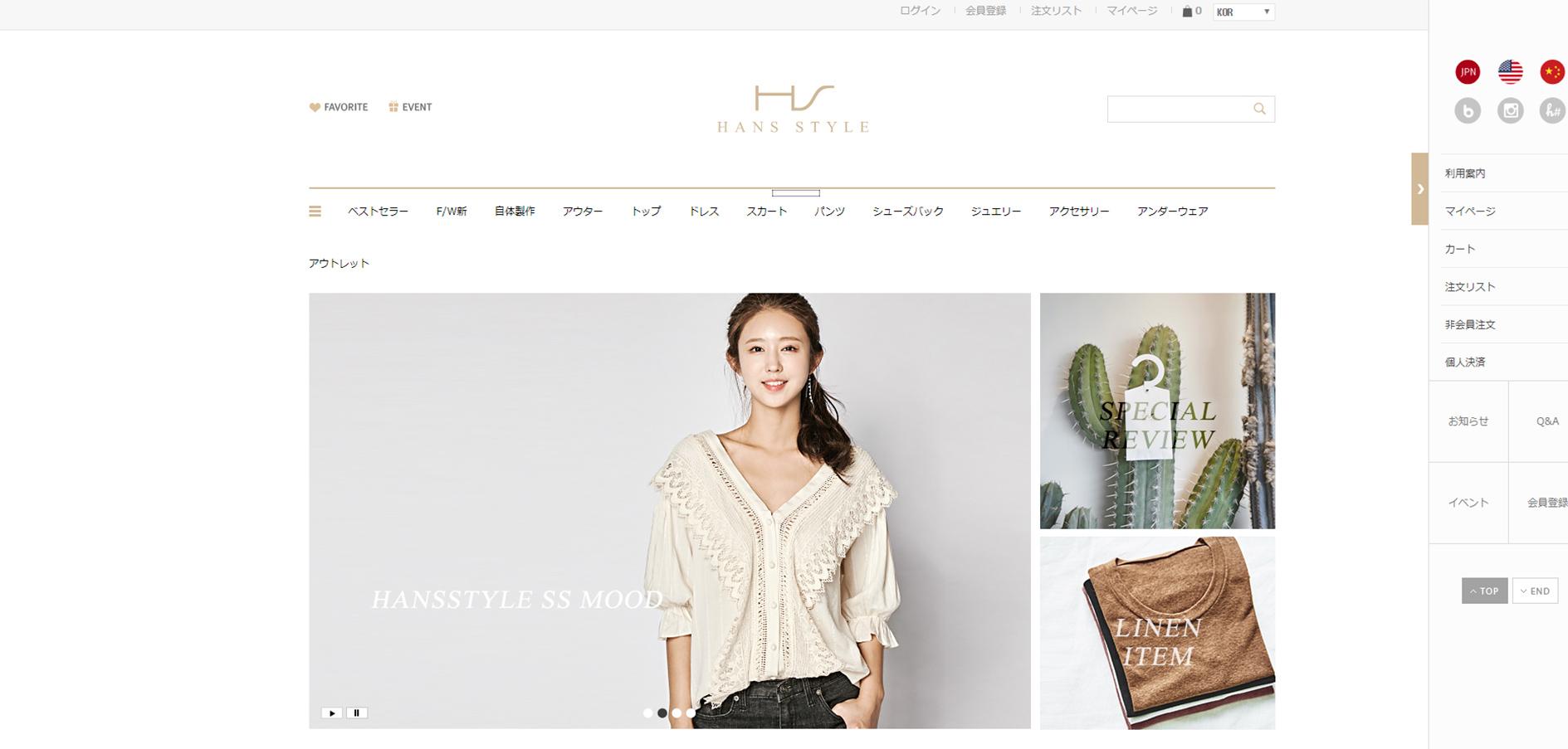 20代におすすめな韓国ファッション通販サイトのhanstyle(ハンスタイル)