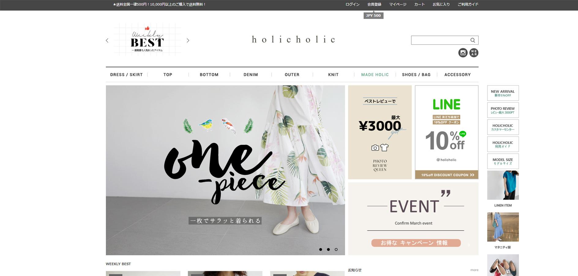 30代におすすめな韓国ファッション通販サイトのHOLIC HOLIC(ホリックホリック)