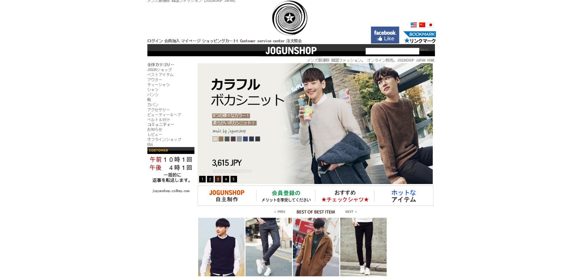 オシャレ男子に人気のメンズ韓国服(オルチャンファッション)通販サイトJOGUNSHOP