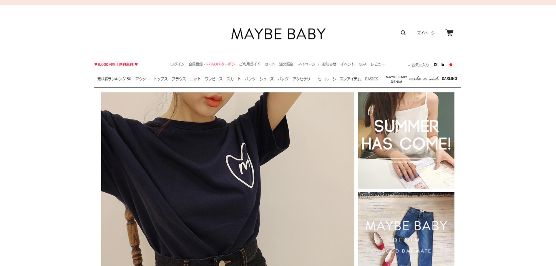 10代におすすめな韓国ファッション通販サイトのMAYBE BABY(メイビーベイビー)
