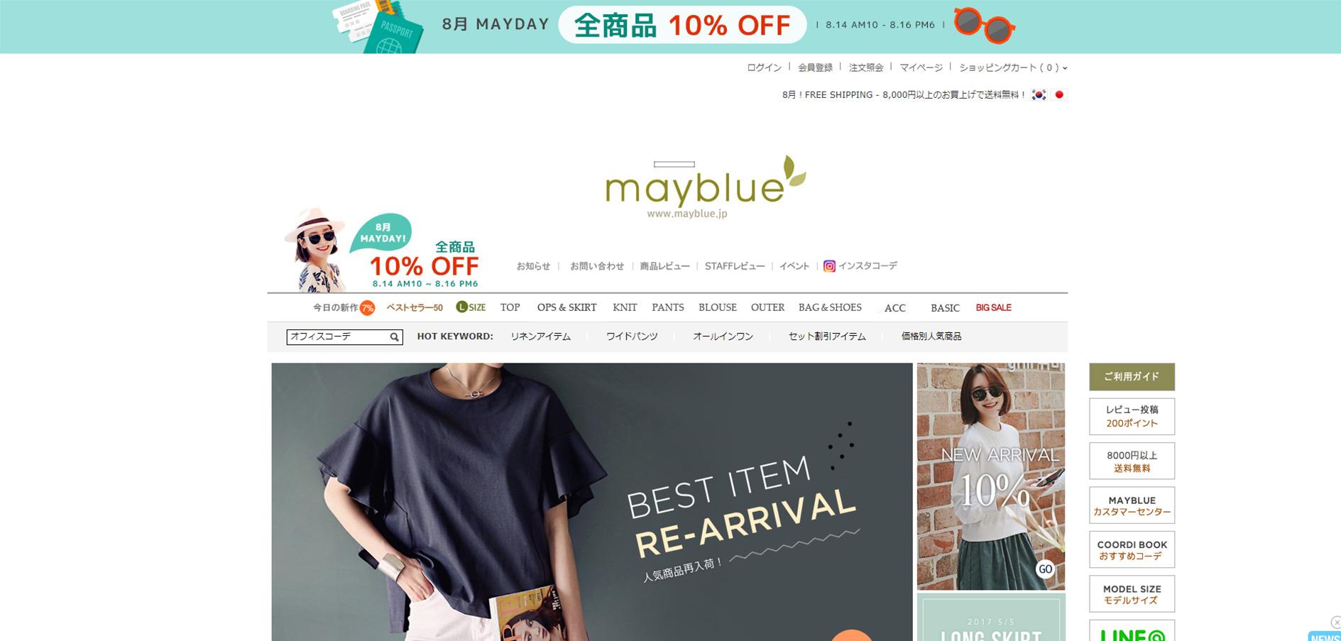 30代におすすめな韓国ファッション通販サイトのmayblue(メイブルー)