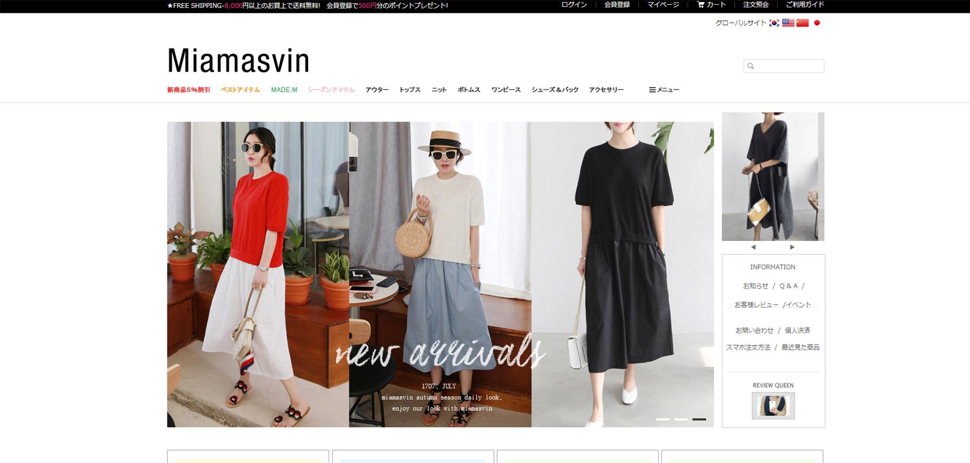 20代におすすめな韓国ファッション通販サイトのMIAMASVIN(ミアマズビン)