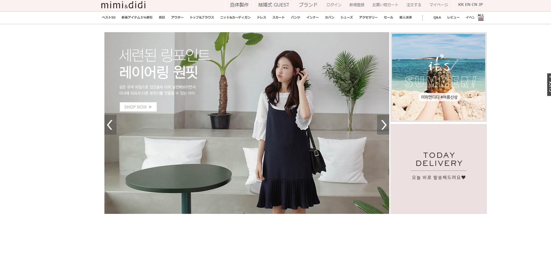 10代におすすめな韓国ファッション通販サイトのMIMI&DIDI(ミミ&ディディ)