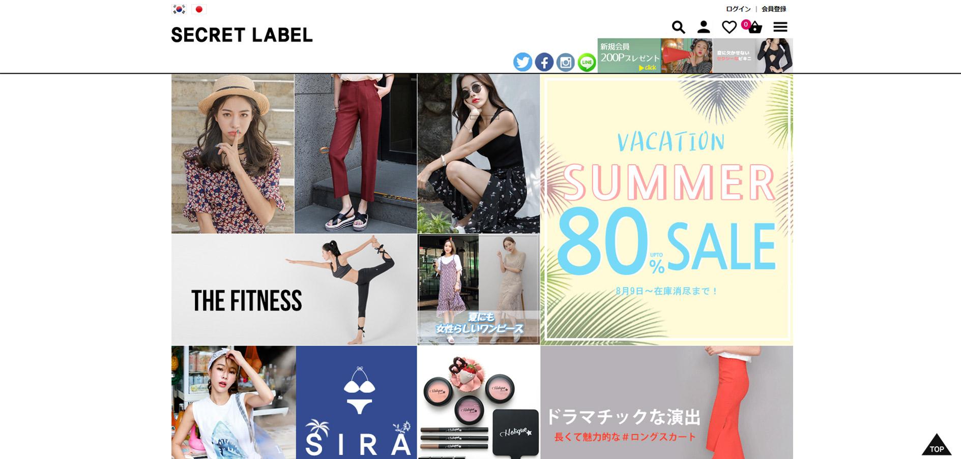 20代におすすめな韓国ファッション通販サイトのSECRET LABEL(シークレットラベル)