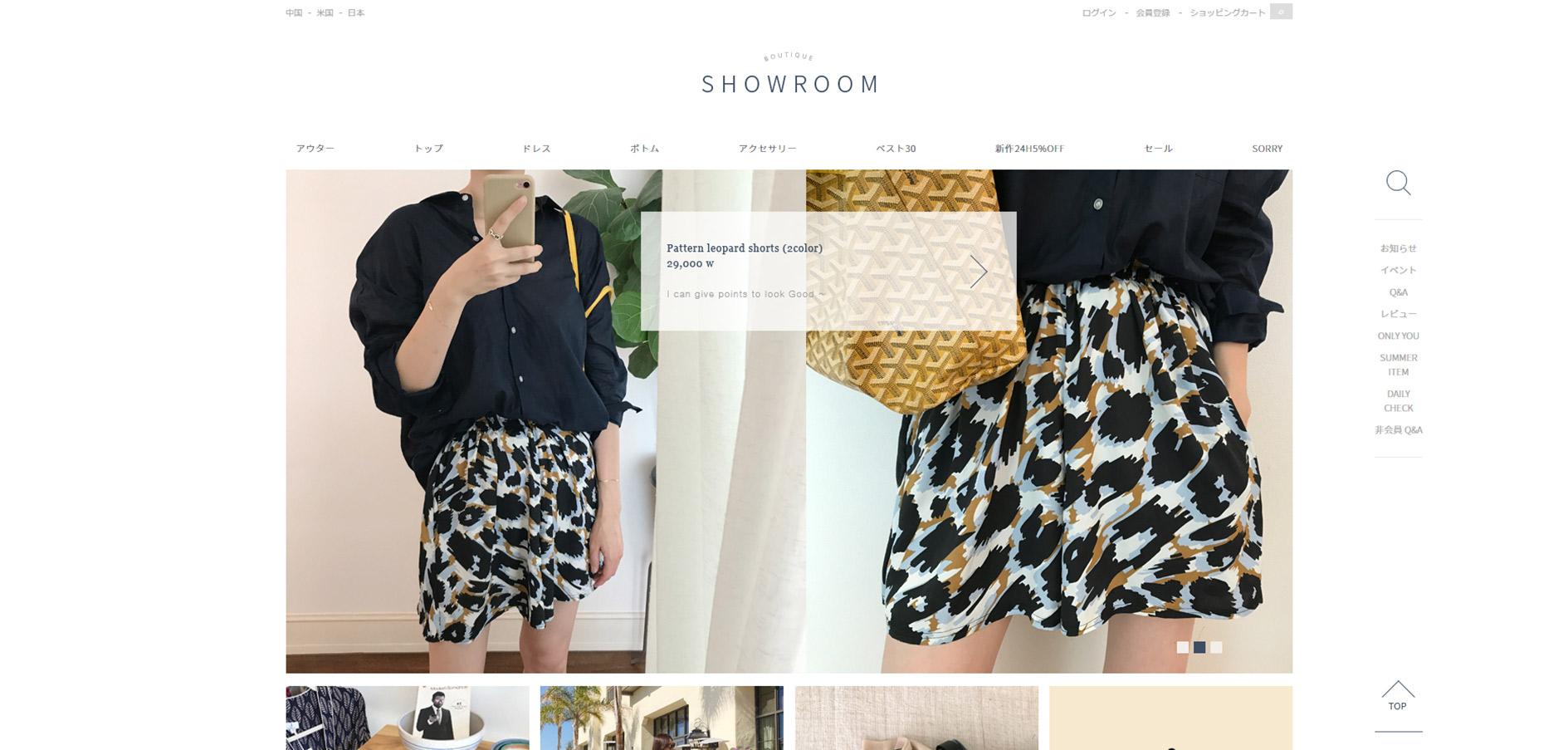 30代におすすめな韓国ファッション通販サイトのSHOWROOM(ショウルーム)
