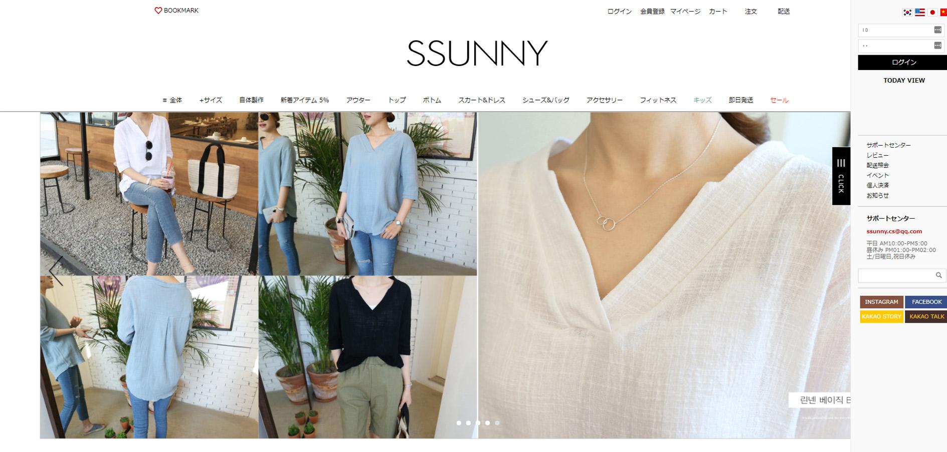 20代におすすめな韓国ファッション通販サイトのSSUNNY(サニー)