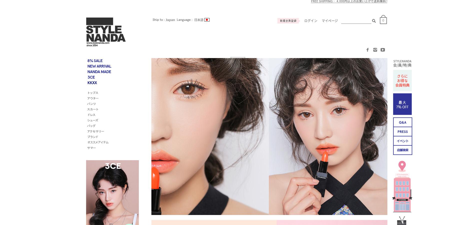 30代におすすめな韓国ファッション通販サイトのSTYLENANDA(スタイルナンダ)