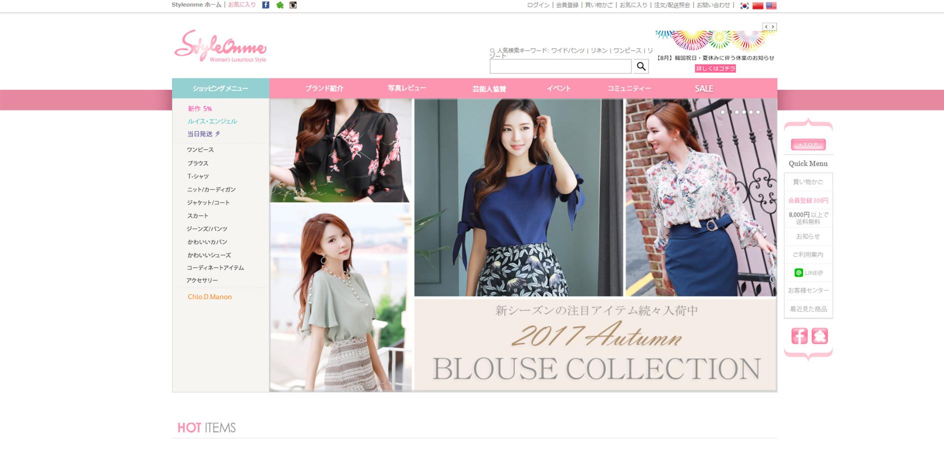 20代におすすめな韓国ファッション通販サイトのSTYLEONME(スタイルオンミ)