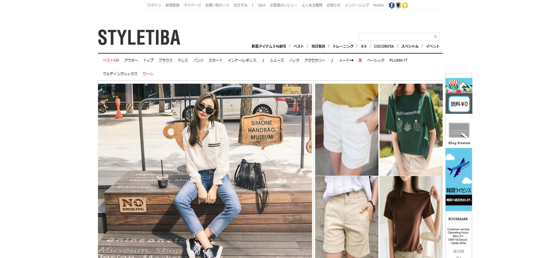 30代におすすめな韓国ファッション通販サイトのSTYLETIBA(スタイルティバ)