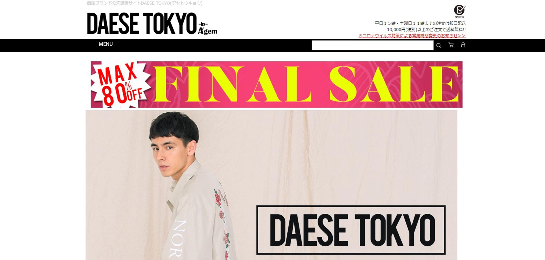 オシャレ男子に人気のメンズ韓国服(オルチャンファッション)通販サイトのDAESE TOKYO(デセトウキョウ)
