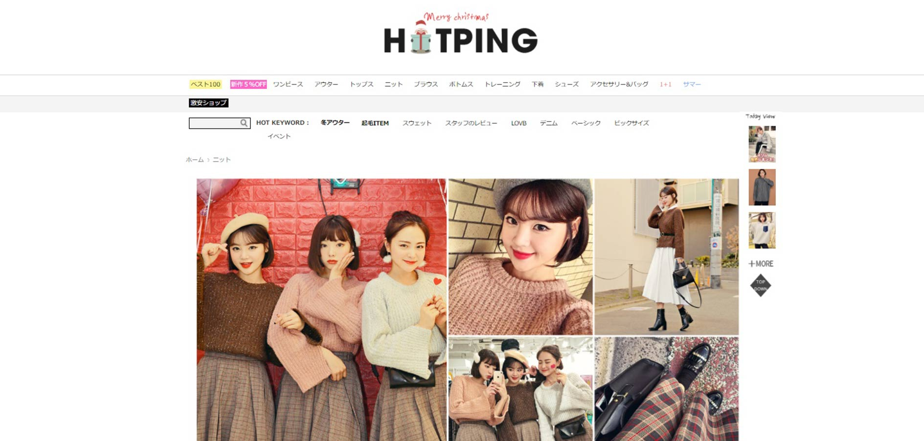 30代におすすめな韓国ファッション通販サイトのHOT PING(ホッピング)