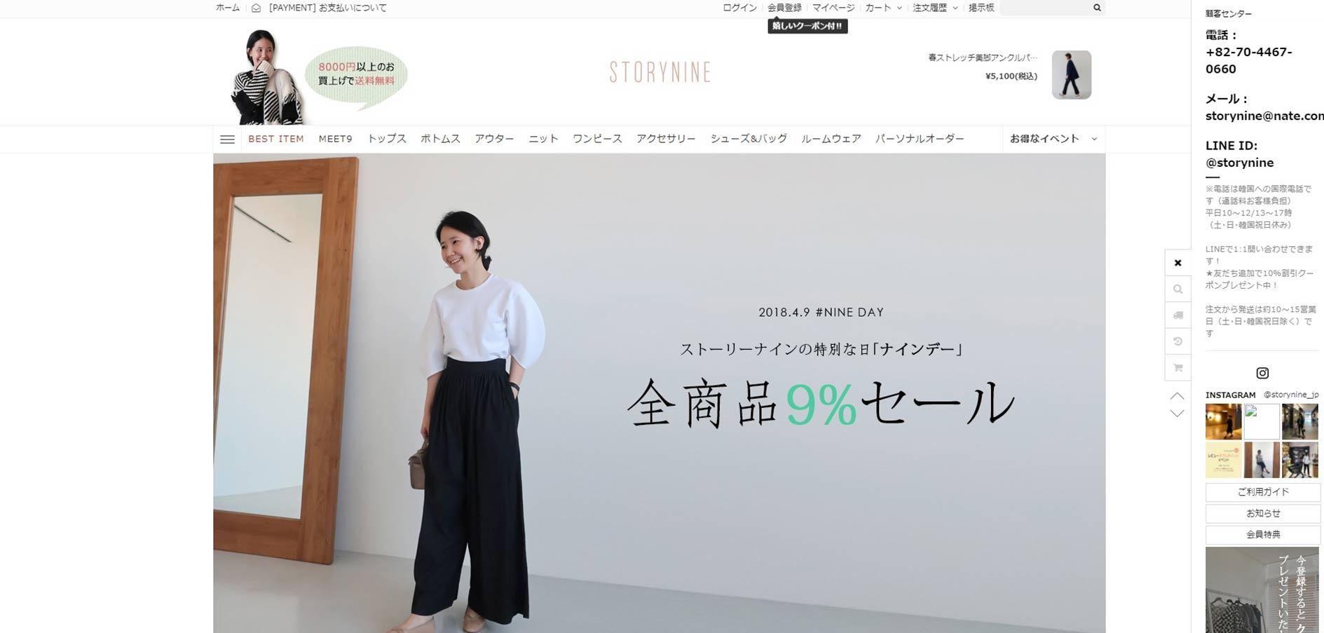 品質とデザインでおすすめな韓国ファッション通販サイトのSTORYNINE(ストーリーナイン)