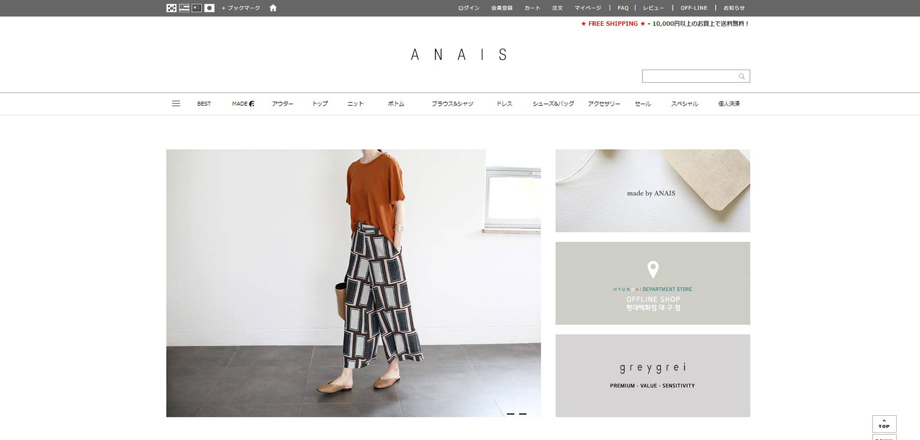 品質とデザインでおすすめな韓国ファッション通販サイトのANAIS(アナイス)!