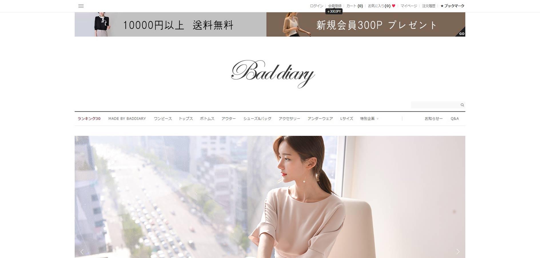 品質とデザインでおすすめな韓国ファッション通販サイトのBAD DIARY(バッドダイアリー)