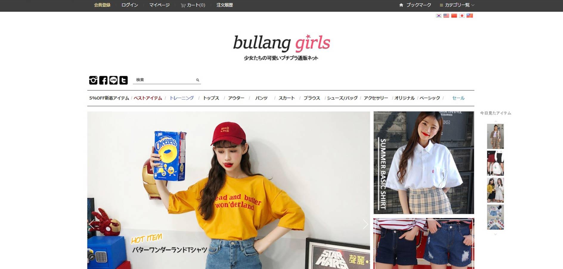 10代に人気のBULLANG GIRLS(ブランガールズ)の口コミと購入システムを紹介