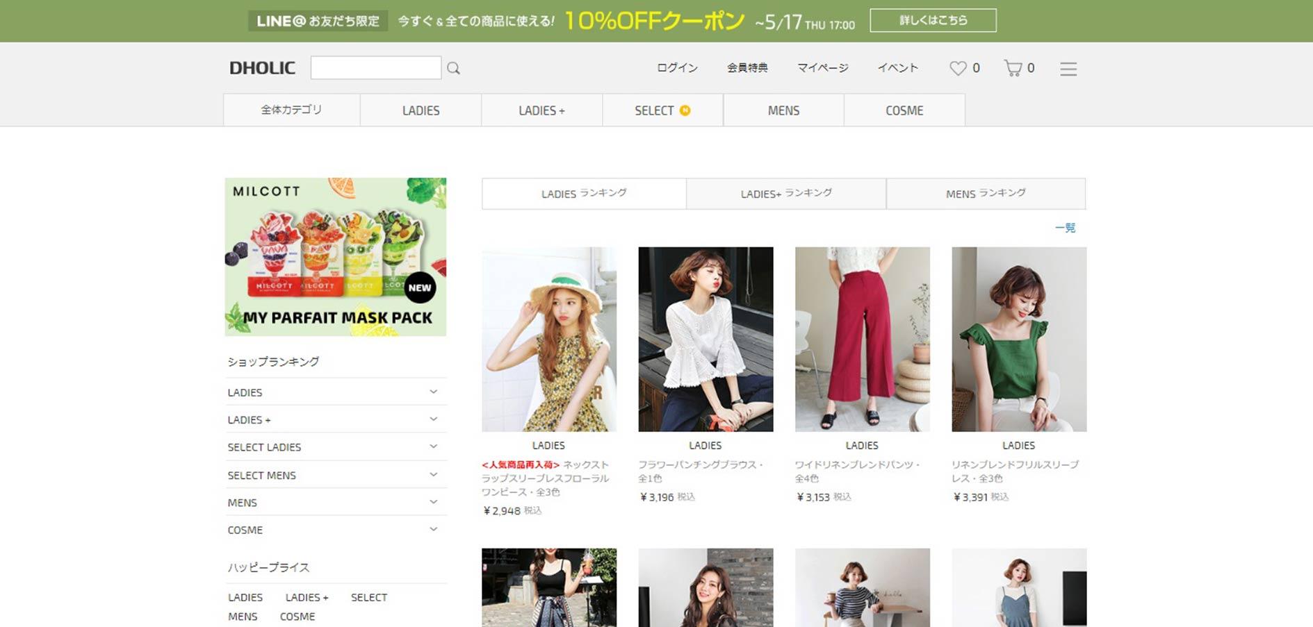 おすすめ韓国服通販サイトのDHOLIC(ディーホリック)