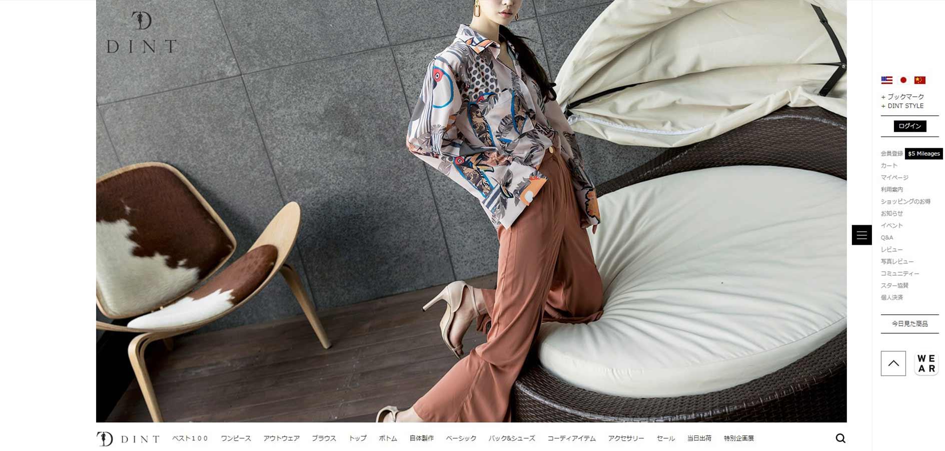 品質とデザインでおすすめな韓国ファッション通販サイトのDINT(ディント)