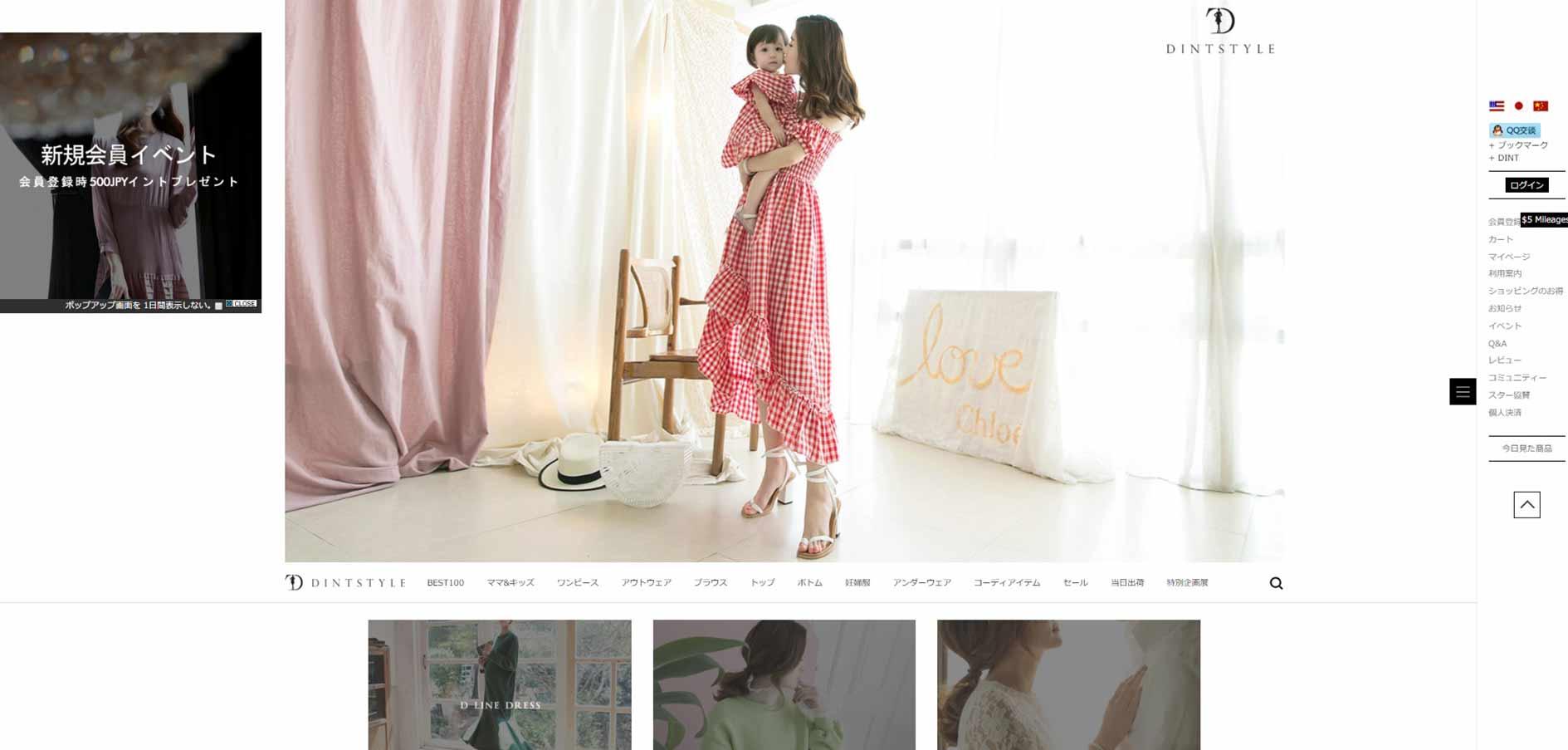 品質とデザインでおすすめな韓国ファッション通販サイトのDINTSTYLE(ディントスタイル)