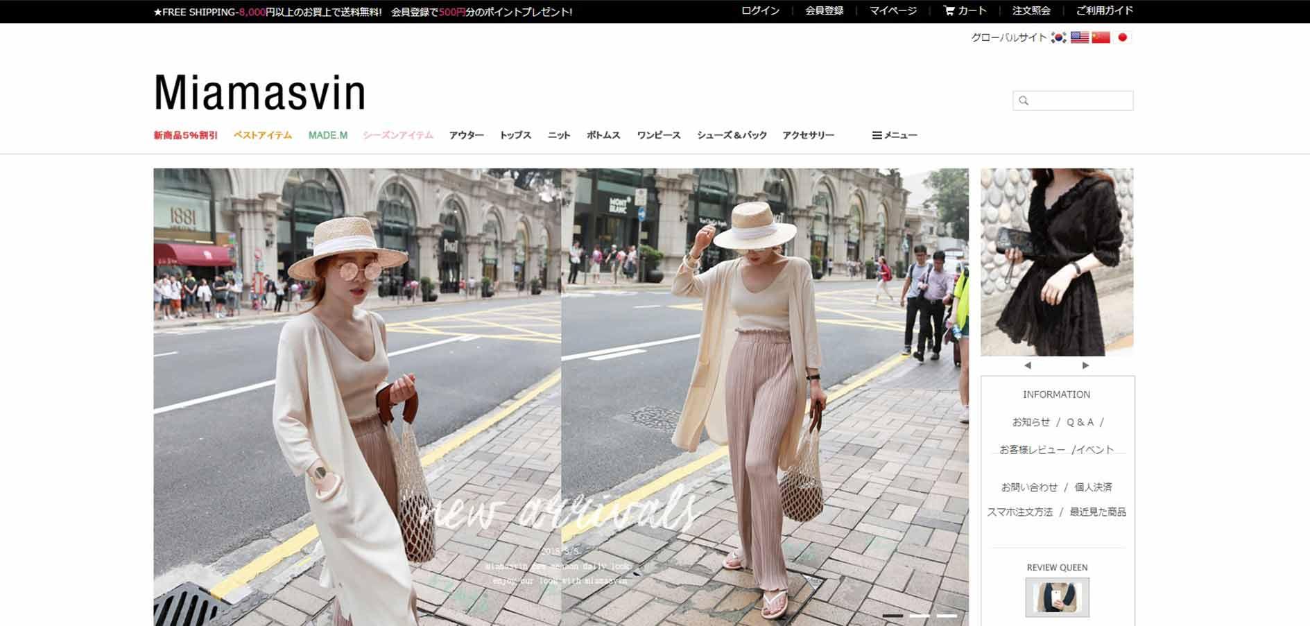 おすすめ韓国服通販サイトのMIAMASVIN(ミアマズビン)