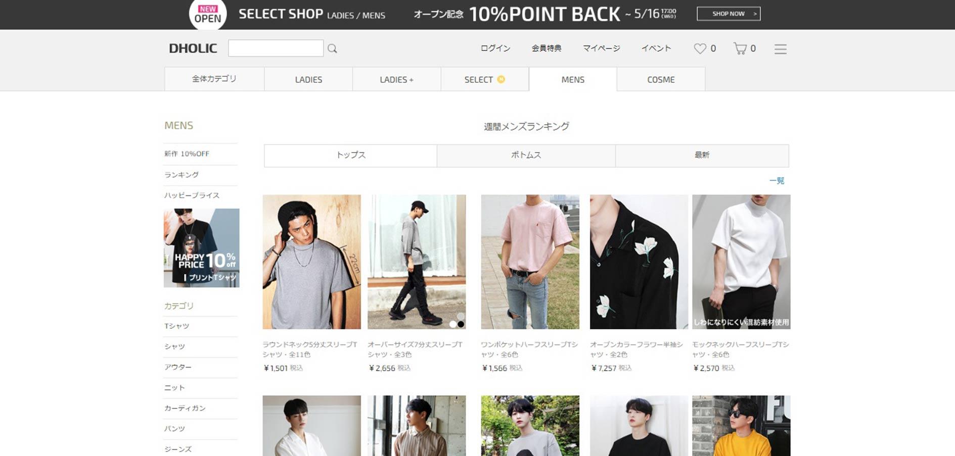 オシャレ男子に人気のメンズ韓国服(オルチャンファッション)通販サイトのDHOLIC(ディーホリック)