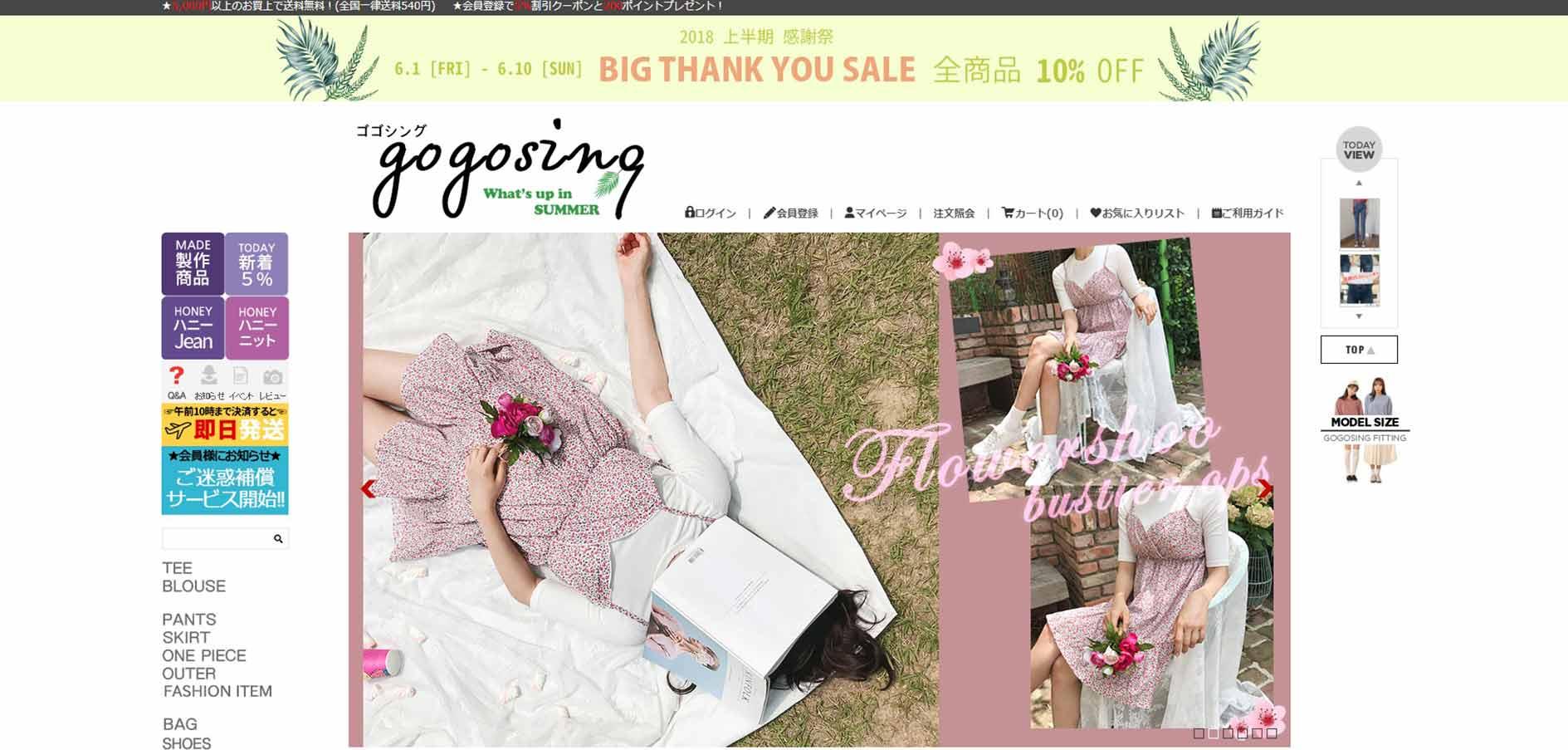 おすすめ韓国服通販サイトのGOGOSING(ゴゴシング)