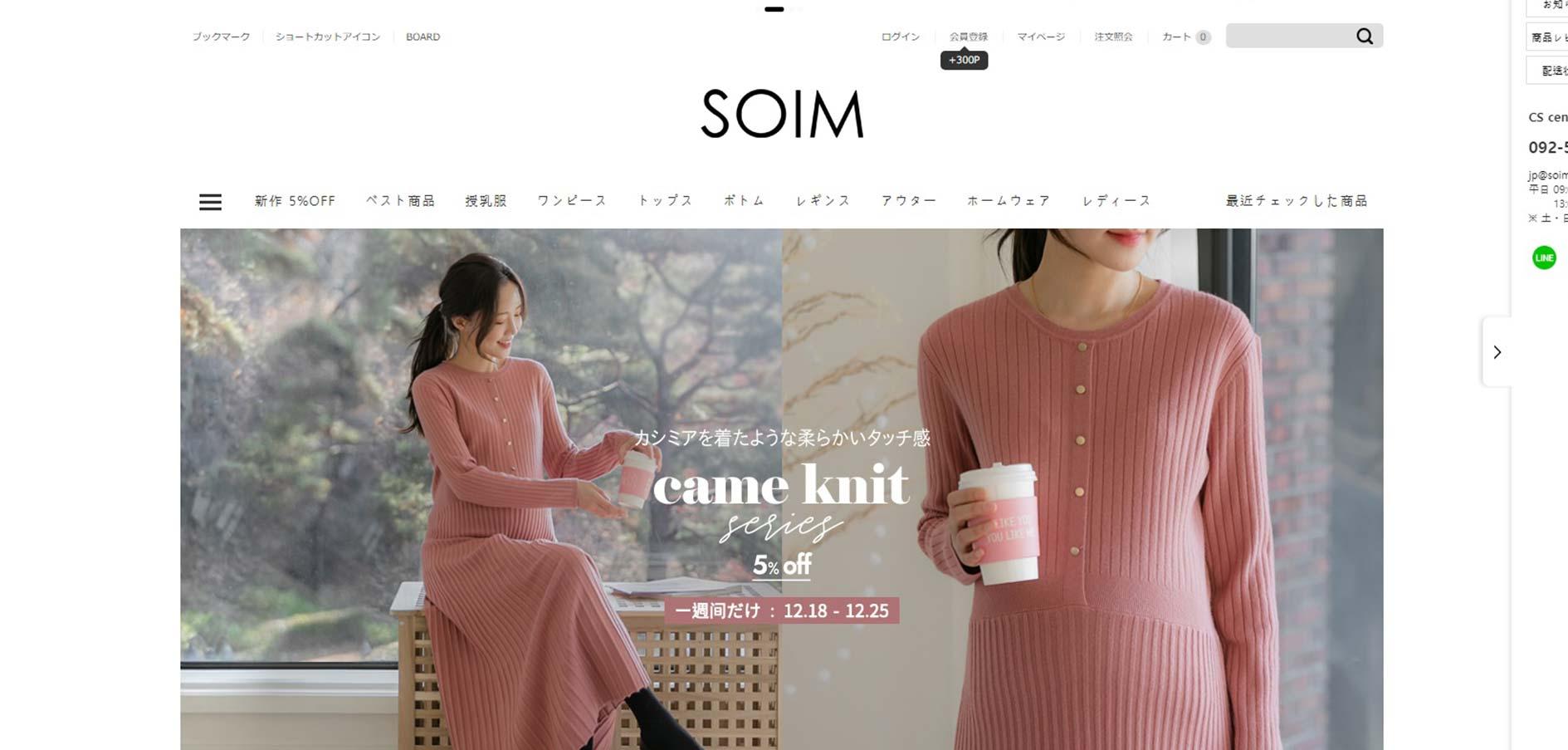 オシャレママのための韓国ファッション通販サイトSOIM(ソイム)