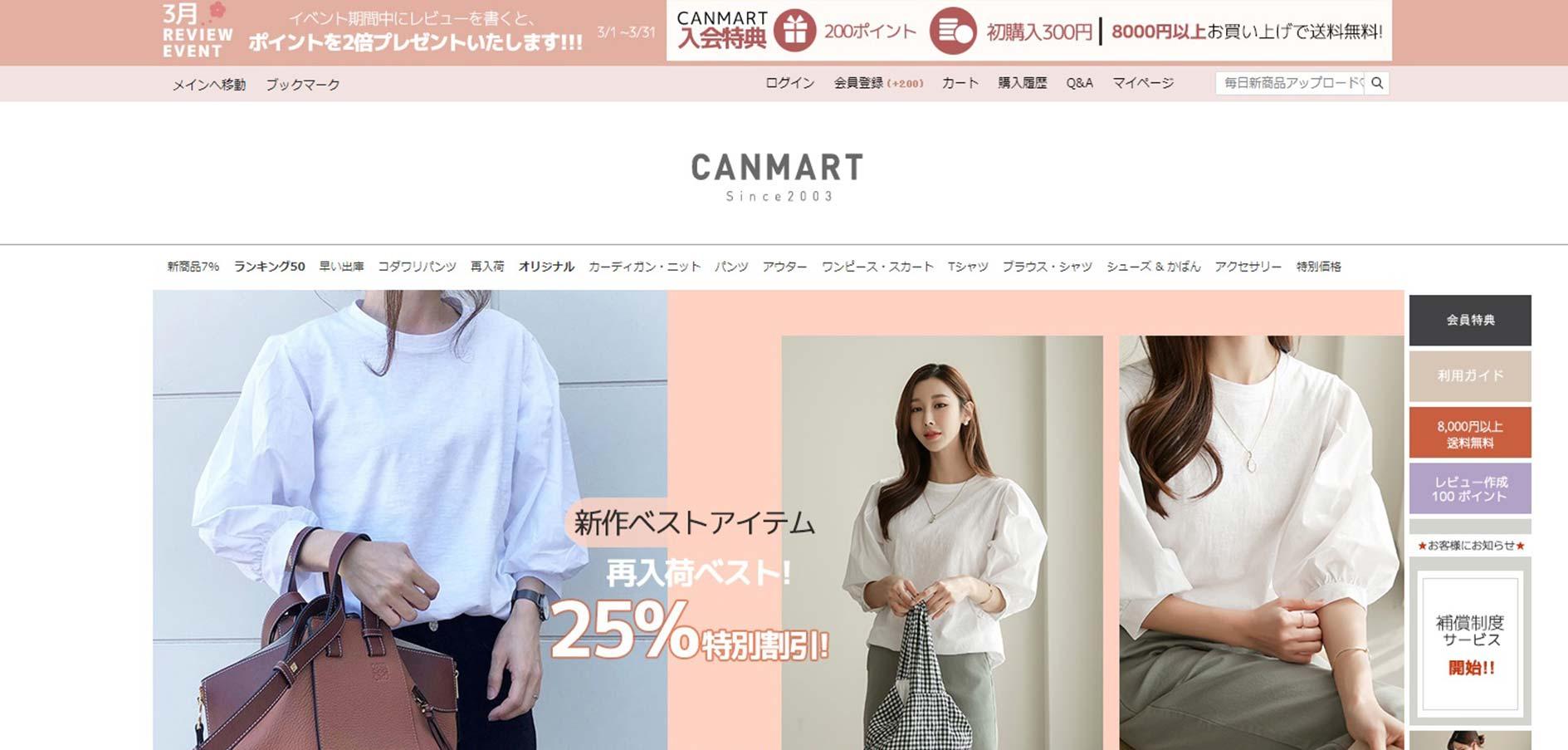 10代におすすめな韓国ファッション通販サイトのCANMART(カンマート)