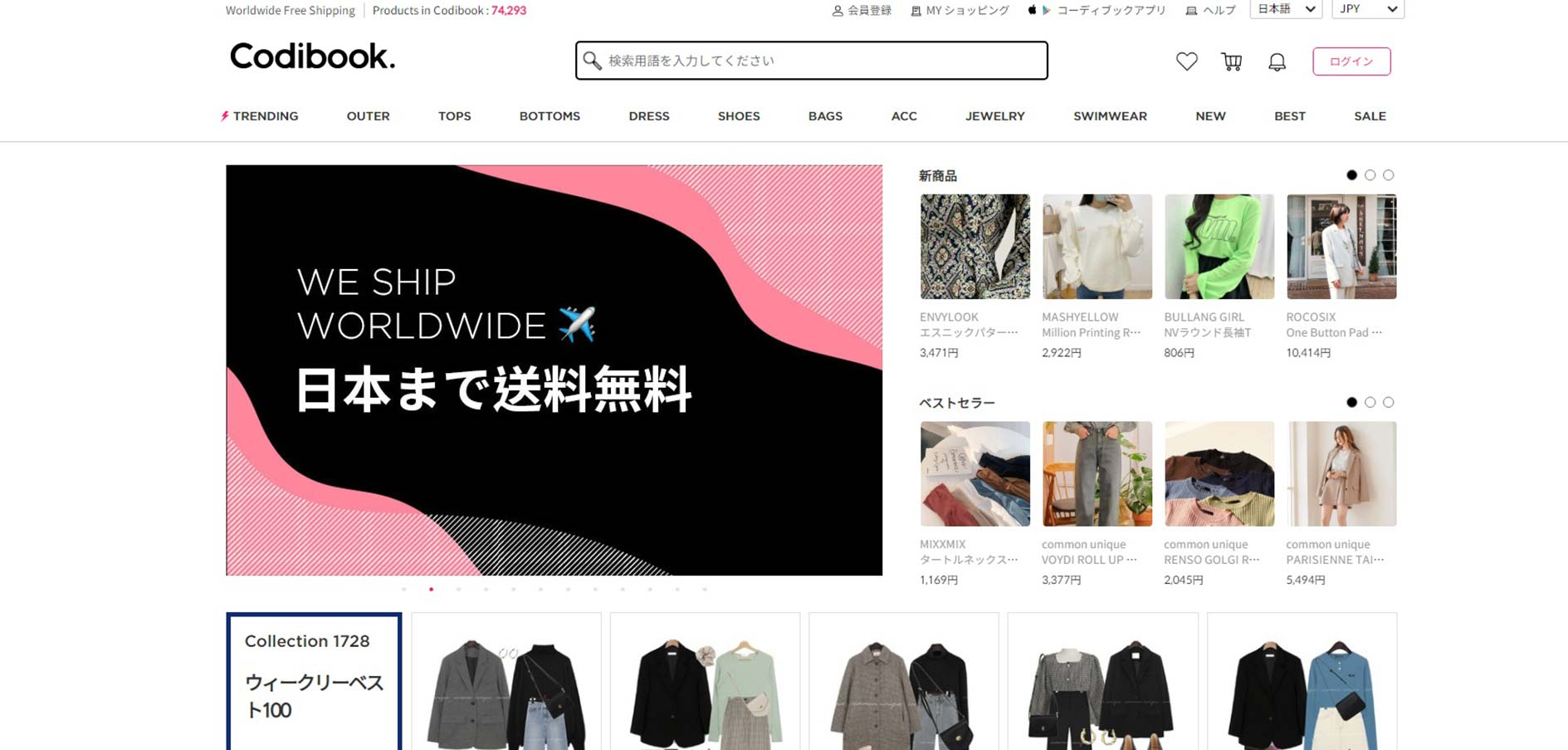 10代におすすめな韓国ファッション通販サイトのCodiBook(コーディブック)