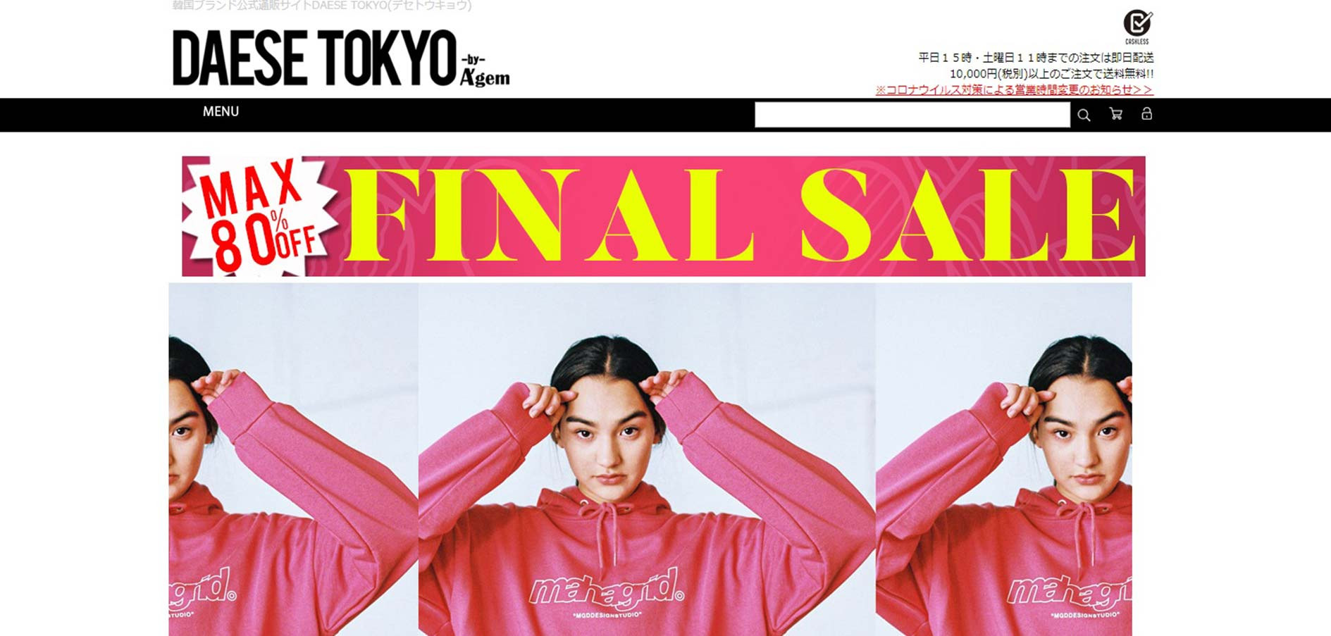 10代におすすめな韓国ファッション通販サイトのDAESE TOKYO(デセトウキョウ)