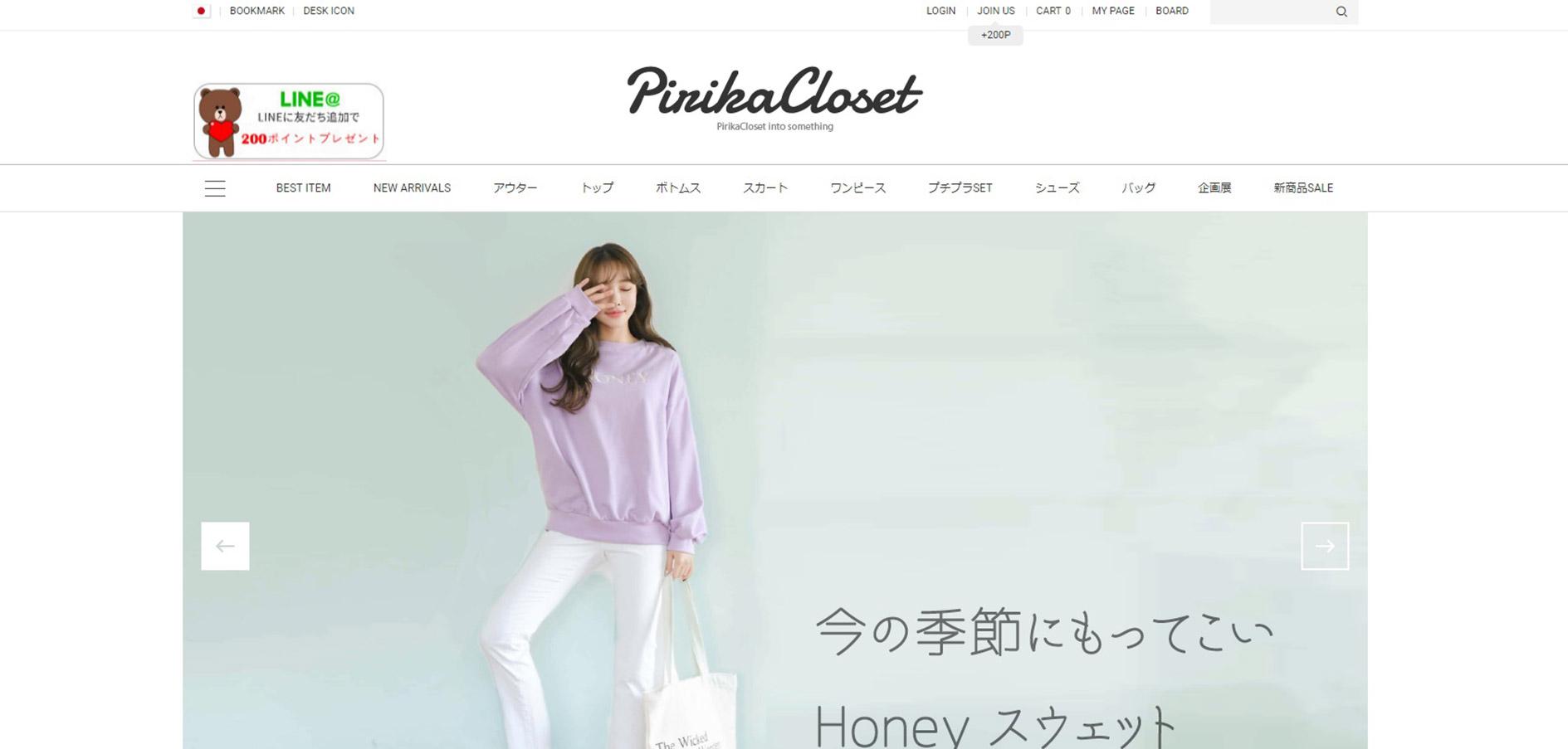 10代におすすめな韓国ファッション通販サイトのPirikaCloset(ピリカクローゼット)