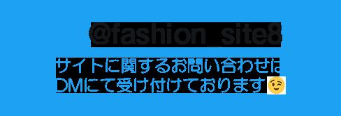Twitter公式アカウント@fashion_site8 サイトに関するお問い合わせはDMにて受け付けております。